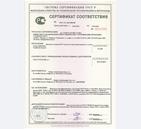 """Сертификат соответствия на насосные станции пожаротушения """"Instalcompact"""""""