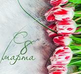 С праздником Весны и обновления!