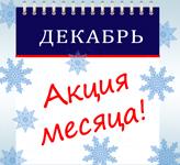 Акция декабря!
