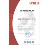 Сертификат партнёра компании Broen