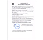 ДЕКЛАРАЦИЯ О СООТВЕТСТВИИ требованиям ТР ТС 010/2011