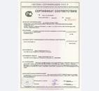 """Сертификат соответствия на установки повышения давления """"Instalcompact"""""""