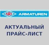 Прайс-лист Ari-Armaturen