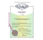 Патент на изобретение № 2484382