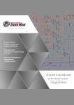 Презентация Проектирование и техподдержка