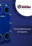 Презентация Теплообменные аппараты