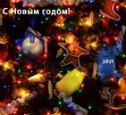 С Новым 2014-м!