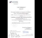 Сертификат дистрибьютора компании SECESPOL