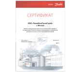 Сертификат партнёра компании Danfoss