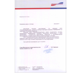 Сертификат дистрибьютора компании THERMOWAVE GmbH