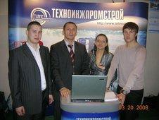 Волгоградский Строительный Форум (18-20.03.2008)