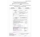 Заявления о выдаче патентов РФ на изобретение
